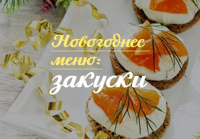Простые и вкусные закуски на праздничный стол, рецепты с фото
