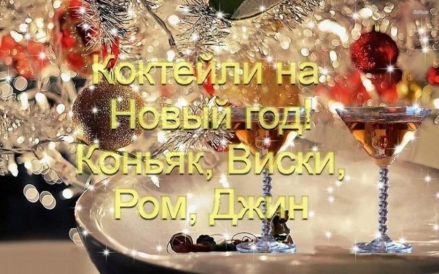 50 коктейлей на Новый год - Алкогольные напитки к новогоднему столу в домашних условиях
