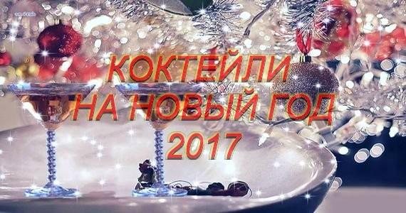 Коктейли на Новый год 2017 в домашних условиях - 21 рецепт с фото