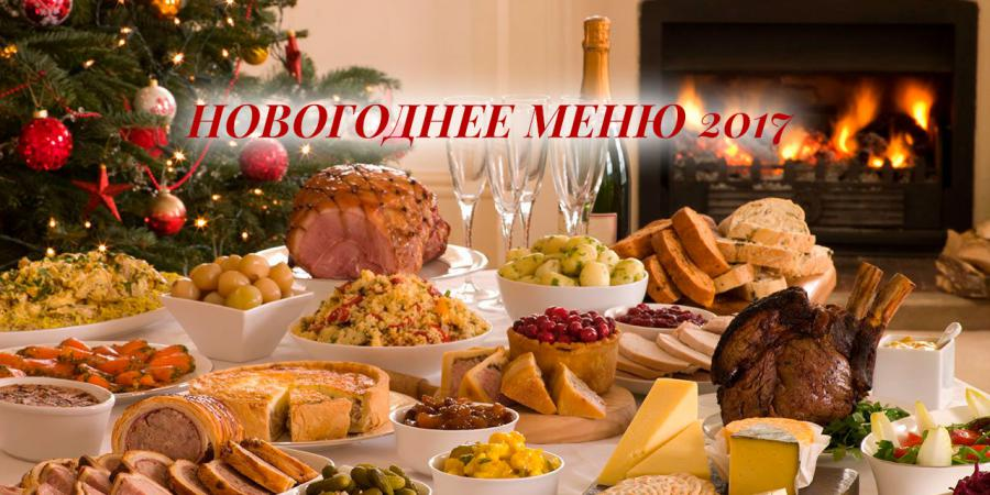 novogodnee_menu2017_gol