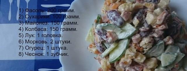 салат фасоль с сухариками