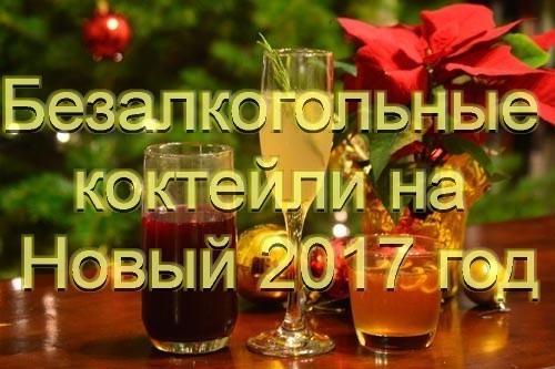 Безалкогольные коктейли в домашних условиях к новогоднему столу. 35 коктейлей на Новый год