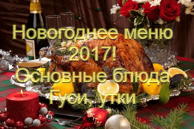 Рождество Христово 2018 ― рождественское меню в России: рецепты с фото