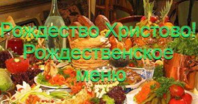 Рождество Христово ― рождественское меню в России: рецепты с фото