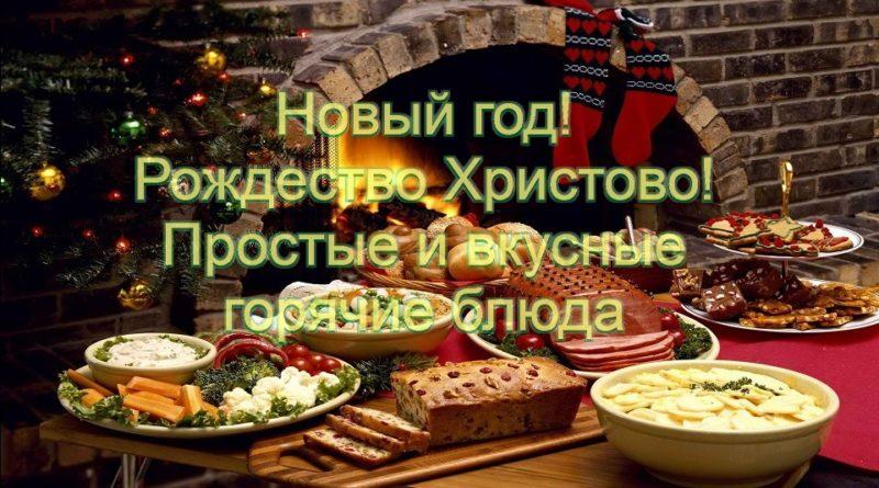 Простые и вкусные праздничные горячие блюда на Новый год и Рождество 2019