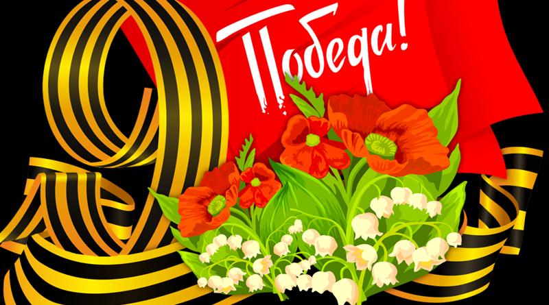 От души поздравляем с Днём Победы 9 Мая!