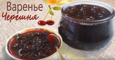 Варенье из черешни. 3 рецепта варенья из черешни без косточек + 3 видео