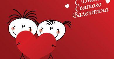 Оригинальные открытки и поздравления в день влюбленных 14 февраля