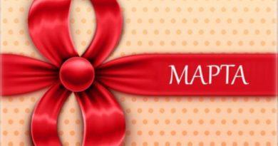 8 марта подарки