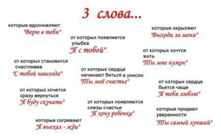 3 слова