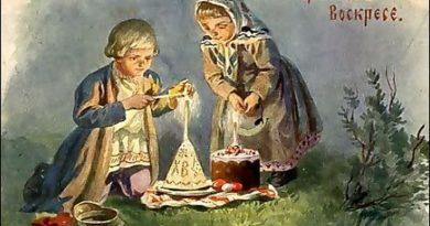 Православная Пасха 2018. Традиции и обычаи. Как празднуют Пасху в России