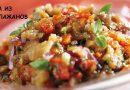 Как приготовить икру из баклажанов – рецепты приготовления  домашней закуски из овощей